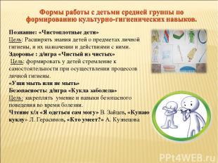 Познание: «Чистоплотные дети» Цель: Расширять знания детей о предметах личной ги