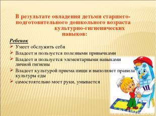 В результате овладения детьми старшего-подготовительного дошкольного возраста ку