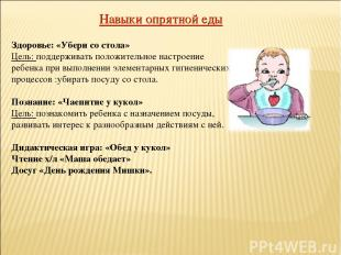 Здоровье: «Убери со стола» Цель: поддерживать положительное настроение ребенка п