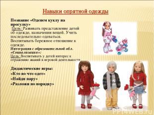 Навыки опрятной одежды Познание «Оденем куклу на прогулку» Цель: Развивать предс