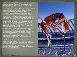 Лёгкую атлетику по традиции называют видом спорта. На самом деле это целый компл