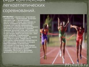 ПЯТИБОРЬЕ современное, спортивные комплексные соревнования, включают верхову