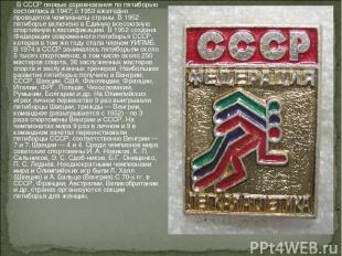 В СССР первые соревнования по пятиборью состоялись в 1947; с 1953 ежегодно прово