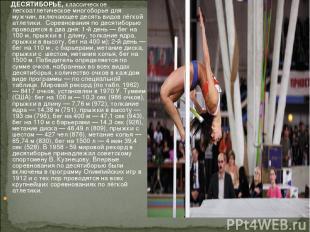 ДЕСЯТИБОРЬЕ, классическое легкоатлетическое многоборье для мужчин, включающее де