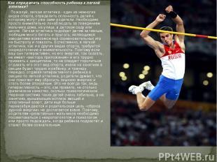 Как определить способность ребенка к легкой атлетике? Пожалуй, легкая атлетика -