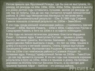 Потом пришла эра Яруллиной Резеды, где бы она не выступала, то рекорд, её рекорд