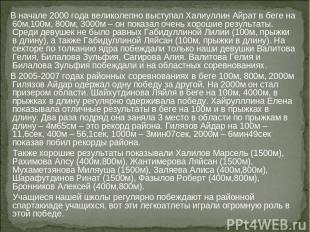 В начале 2000 года великолепно выступал Халиуллин Айрат в беге на 60м,100м, 800м