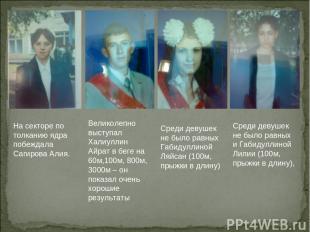 На секторе по толканию ядра побеждала Сагирова Алия. Великолепно выступал Халиул