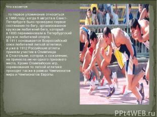 Что касается зарождения легкоатлетического движения вРоссии, топервое упоминан