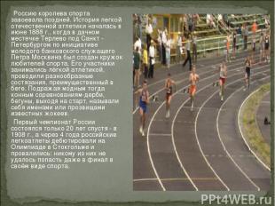 Россию королева спорта завоевала поздней. История легкой отечественной атлетики