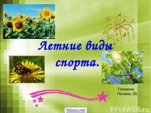 Летние виды спорта. Типикина Полина, 5Б 5klass.net