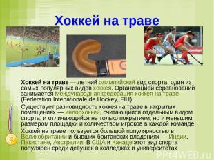 Хоккей на траве Хоккей на траве — летний олимпийский вид спорта, один из самых п