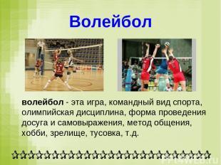 Волейбол волейбол - эта игра, командный вид спорта, олимпийская дисциплина, форм
