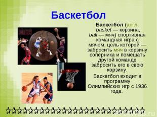 Баскетбол Баскетбо л (англ. basket— корзина, ball— мяч)спортивная командная и