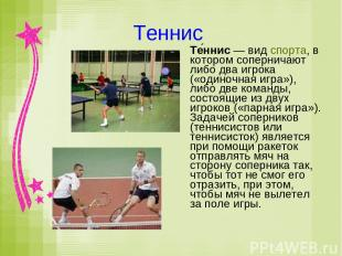 Теннис Те ннис— вид спорта, в котором соперничают либо два игрока («одиночная и