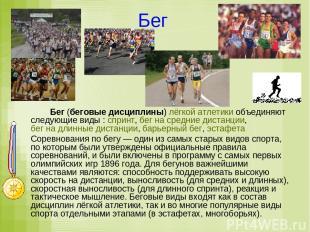 Бег Бег (беговые дисциплины) лёгкой атлетики объединяют следующие виды: спринт,