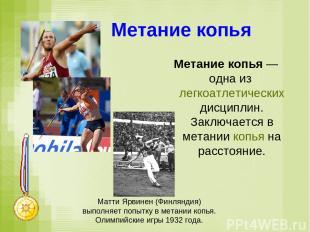 Метание копья Метание копья — одна из легкоатлетических дисциплин. Заключается в