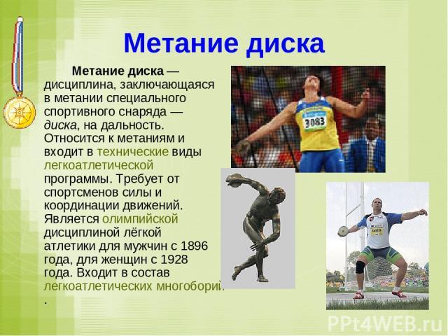 Метание диска Метание диска — дисциплина, заключающаяся в метании специального спортивного снаряда — диска, на дальность. Относится к метаниям и входит в технические виды легкоатлетической программы. Требует от спортсменов силы и координации движени…