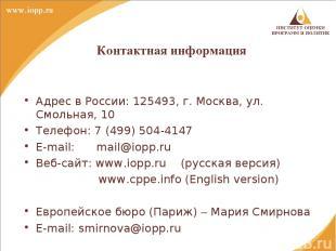 Контактная информация Адрес в России: 125493, г. Москва, ул. Смольная, 10 Телефо