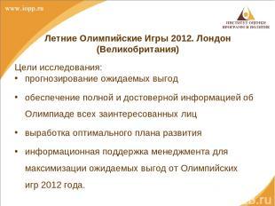 Летние Олимпийские Игры 2012. Лондон (Великобритания) Цели исследования: прогноз