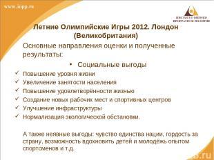Летние Олимпийские Игры 2012. Лондон (Великобритания) Основные направления оценк