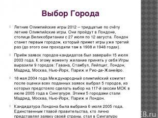 Выбор Города Летние Олимпийские игры 2012 – тридцатые по счёту летние Олимпийски