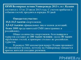 XXVII Всемирная летняя Универсиада 2013 г. в г. Казани состоится с 13 по 23 июля