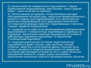 21. Низкое качество поверхностных вод в районе г. Казань (Куйбышевское водохрани