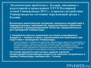 Экологические проблемы г. Казани, связанные с подготовкой и проведением XXVII Вс