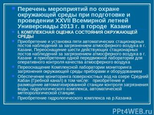 Перечень мероприятий по охране окружающей среды при подготовке и проведении XXVI