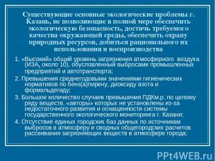 Существующие основные экологические проблемы г. Казань, не позволяющие в полной