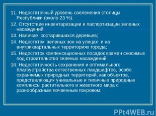 11. Недостаточный уровень озеленения столицы Республики (около 23 %). 12. Отсутс