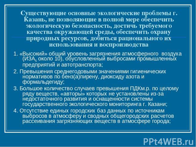 Существующие основные экологические проблемы г. Казань, не позволяющие в полной мере обеспечить экологическую безопасность, достичь требуемого качества окружающей среды, обеспечить охрану природных ресурсов, добиться рационального их использования и…