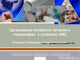 Организация лечебного питания в стационарах в условиях ОМС Основные принципы. Но