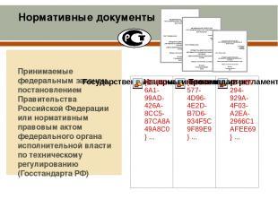 Принимаемые федеральным законом, постановлением Правительства Российской Федерац