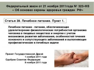 Принят Государственной Думой 1 ноября 2011года Одобрен Советом Федерации 9 нояб