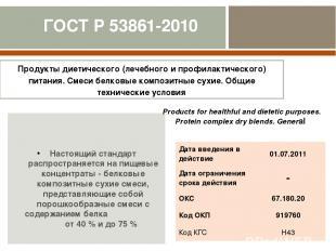 ГОСТ Р 53861-2010 Настоящий стандарт распространяется на пищевые концентраты - б