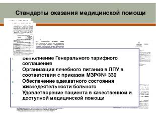 Стандарты оказания медицинской помощи Выполнение Генерального тарифного соглашен