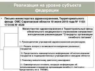 Реализация на уровне субъекта федерации Письмо министерства здравоохранения, Тер