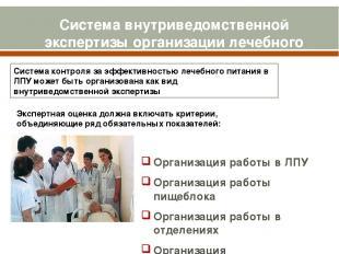 Система внутриведомственной экспертизы организации лечебного питания  Организац