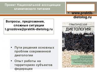 Проект Национальной ассоциации клинического питания www.praktik-dietolog.ru Пути