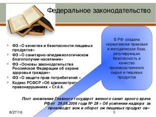 ФЗ «О качестве и безопасности пищевых продуктов» ФЗ «О санитарно-эпидемиологичес