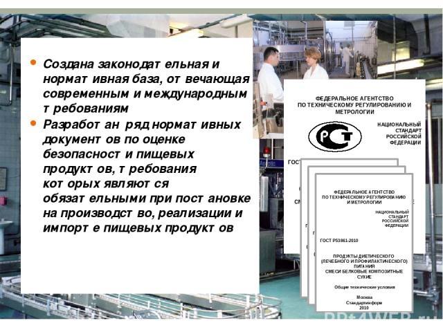 ФЕДЕРАЛЬНОЕ АГЕНТСТВО ПО ТЕХНИЧЕСКОМУ РЕГУЛИРОВАНИЮ И МЕТРОЛОГИИ  НАЦИОНАЛЬНЫЙ СТАНДАРТ РОССИЙСКОЙ ФЕДЕРАЦИИ  ГОСТ Р53861-2010  ПРОДУКТЫ ДИЕТИЧЕСКОГО (ЛЕЧЕБНОГО И ПРОФИЛАКТИЧЕСКОГО) ПИТАНИЯ СМЕСИ БЕЛКОВЫЕ КОМПОЗИТНЫЕ СУХИЕ  Общие технические …