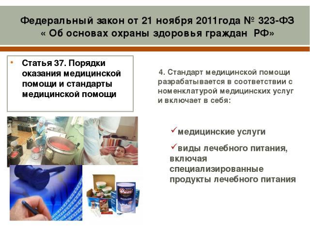 Федеральный закон от 21 ноября 2011года № 323-ФЗ « Об основах охраны здоровья граждан РФ» Статья37. Порядки оказания медицинской помощи и стандарты медицинской помощи 4. Стандарт медицинской помощи разрабатывается в соответствии с номенклатурой мед…