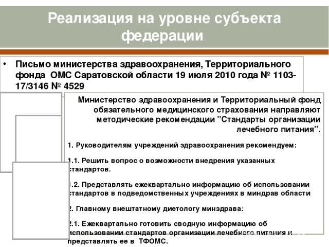 Реализация на уровне субъекта федерации Письмо министерства здравоохранения, Территориального фонда ОМС Саратовской области 19 июля 2010 года № 1103-17/3146 № 4529 Министерство здравоохранения и Территориальный фонд обязательного медицинского страхо…