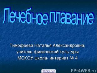 Тимофеева Наталья Александровна, учитель физической культуры МСКОУ школа- интерн
