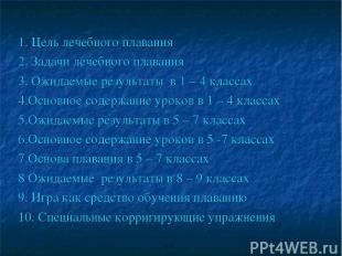 1. Цель лечебного плавания 2. Задачи лечебного плавания 3. Ожидаемые результаты