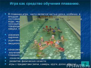 Игра как средство обучения плаванию. В плавании игра, часто является частью урок