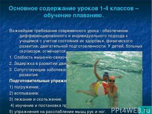 Основное содержание уроков 1-4 классов – обучение плаванию. Важнейшие требование