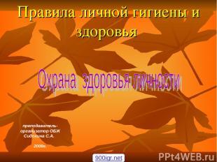 Правила личной гигиены и здоровья преподаватель-организатор ОБЖ Сидохина С.А. 20